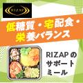 RIZAPのサポートミール