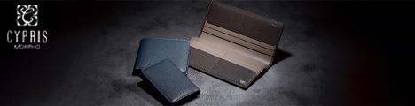 上質な革で仕立てる革製品【キプリス公式オンラインショップ】