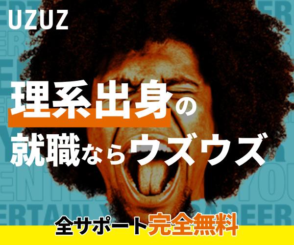 未経験OK、20代の理系に特化した就職、転職サービス!!【UZUZ】面談モニター