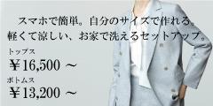 KASHIYAMA EASY
