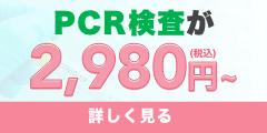 クイックPCR