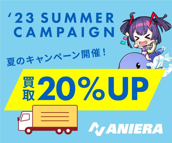 アニメCD・DVD・GAMEの宅配買取なら【いーすとえんど!】宅配買取利用モニター
