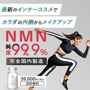 医療従事者が推奨するNMNサプリ No.1【GAAH】