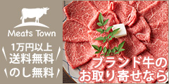 Meats Town(ミーツタウン)