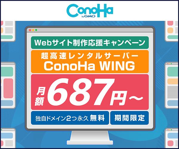国内最速!初期費用無料の高性能レンタルサーバー【ConoHa WING】申込モニター